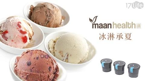 夏系列无糖冰淇淋6杯组:非常起司/巧恋蓝莓/美丽莓果/芝麻开门(4选6).