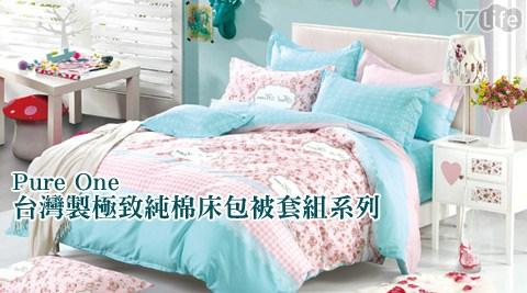 只要499元起(含運)即可享有【Pure One法式專櫃】原價最高3,580元台灣製極致純棉床包被套組系列一組:(A)單人二件式床包組/(B)三件式床包組-雙人/雙人加大/(C)單人三件式床包被套組/(D)四件式床包被套組-雙人/雙人加大,多款任選。