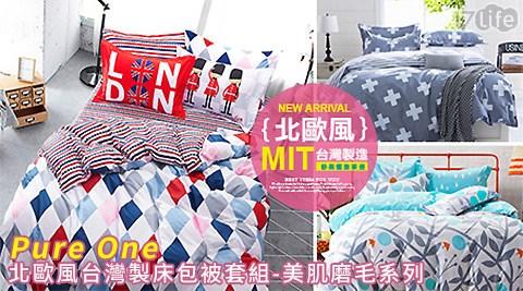 只要399元起(含運)即可購得【Pure One】原價最高3280元北歐風台灣製床包被套組-美肌磨毛系列1組:(A)單人兩件式床包組/(B)雙人三件式床包組/(C)雙人加大三件式床包組/(D)單人三件式床包被套組/(E)雙人四件式床包被套組/(F)雙人加大四件式床包被套組;多款花色任選。