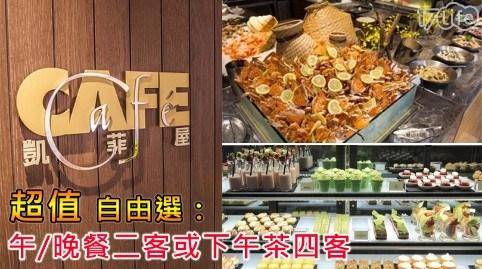 君悅/凱菲屋/超值優惠餐券/吃到飽/buffet