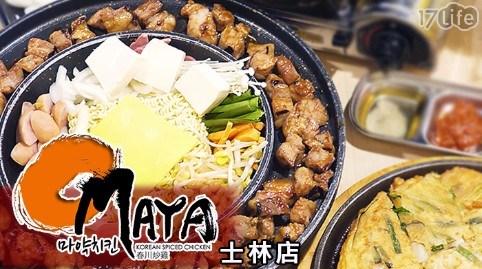 韓式炸雞/春川炒雞/Omaya/歐媽呀/宇宙鍋/部隊鍋