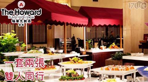 福華大飯店/福華飯店/福華/buffet/彩虹座