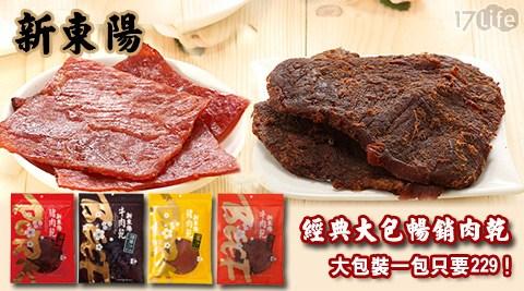 新東陽/經典/大包/暢銷/肉乾