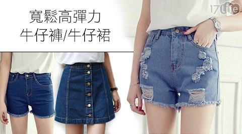 牛仔褲/牛仔裙/裙/褲