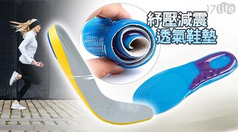 平均每雙最低只要139元起(含運)即可享有紓壓減震透氣鞋墊2雙/4雙,款式/尺碼:A款(小碼/大碼)/B款(小碼/中碼/大碼)。