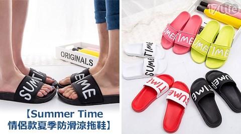 平均每雙最低只要155元起(含運)即可購得Summer Time情侶款夏季防滑涼拖鞋任選1雙/2雙/4雙/8雙,男女款皆有多色多尺寸可選!