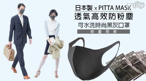 平均每組最低只要156元起(含運)即可享有【PITTA MASK】日本製-明星同款-透氣高效防粉塵-可水洗時尚黑灰口罩1組/2組/4組/8組(3入/組),顏色:黑灰色/白色。