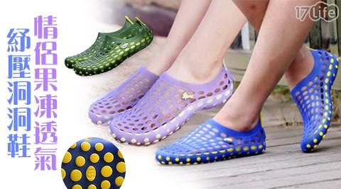 平均每雙最低只要269元起(含運)即可購得情侶果凍透氣紓壓洞洞鞋1雙/2雙/4雙,男/女款,多色多尺寸任選。