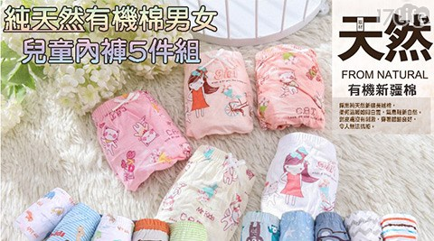 韓國純棉可愛舒適兒童內褲