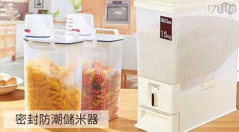 日本家居大賞-衛生不沾手密封防潮量米罐