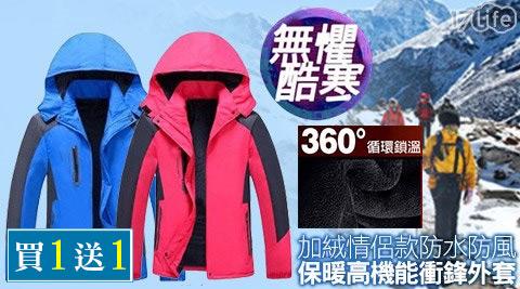 加絨情侶款防水防風保17plife暖高機能衝鋒外套(買一送一)