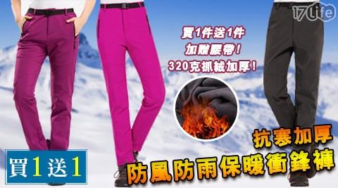 買一送一/抗寒/加厚/防風/防雨/保暖/衝鋒褲/長褲
