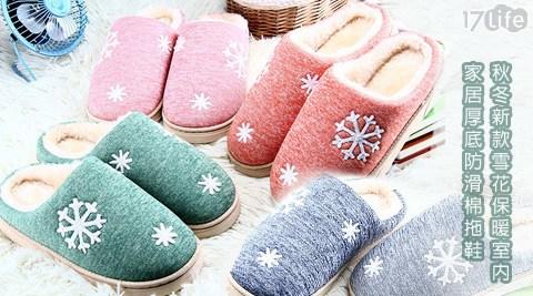 平均每雙最低只要171元起(含運)即可購得秋冬新款雪花保暖室內家居厚底防滑棉拖鞋1雙/2雙/4雙/8雙,款式:男款/女款,多色任選。