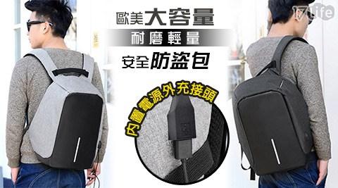 大容量/耐磨/輕量/安全/防盜包/背包/荷蘭