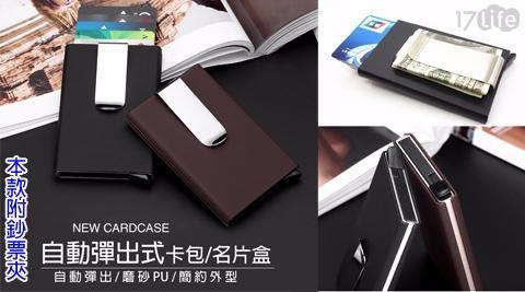 卡夾/卡包/鈔票夾/防消磁RFID/RFID/防盜