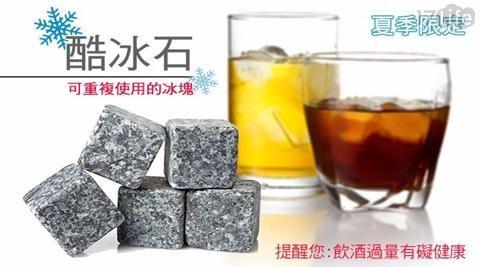 冰塊/冰石/酷冰石/酒