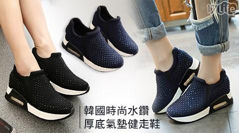 平均每雙最低只要599元起(含運)即可購得韓國時尚水鑽厚底氣墊健走鞋任選1雙/2雙/4雙/8雙,顏色:藍色/黑色,尺寸:36/37/38/39。
