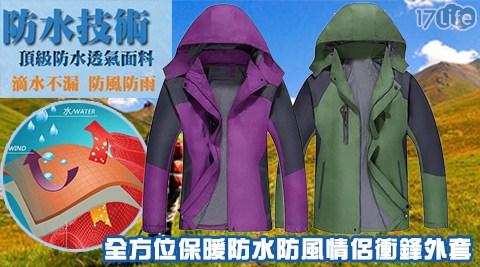 平均每件最低只要389元起(含運)即可購得全方位保暖防水防風情侶衝鋒外套1件/2件/4件/6件/8件,款式:男款/女款,多色多尺寸任選。