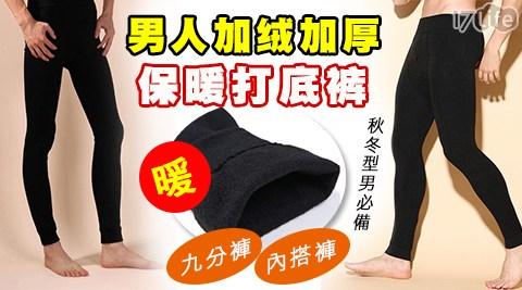 平均每件最低只要96元起(含運)即可購得秋冬型男必備加絨保暖內搭褲/九分褲1件/2件/4件/6件/8件/10件/20件。