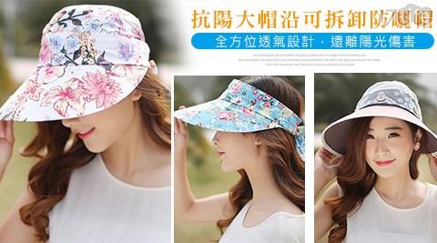 抗陽/大帽沿/可拆卸/防曬帽