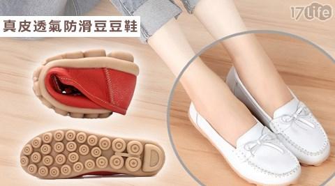 真皮/豆豆鞋/真皮豆豆鞋/女鞋