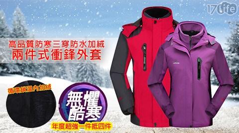 平均每件最低只要990元起(含運)即可購得高品質防寒三穿防水加絨衝鋒外套1件/2件,款式:男款/女款,多色多尺寸任選。