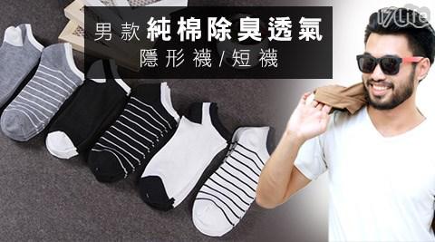 平均每雙最低只要16元起(含運)即可享有男款純棉除臭透氣隱形襪/短襪10雙/20雙/30雙。