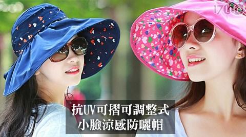 平均每入最低只要259元起(含運)即可購得抗UV可摺可調整式小臉涼感防曬帽1入/2入/4入,多色任選。