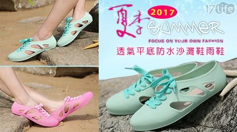 透氣/平底/防水/沙灘鞋/雨鞋/洞洞鞋