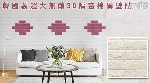 【好物推薦】17life團購網韓國製超大無敵3D隔音棉磚壁貼效果如何-17life 電話