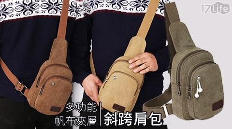 多功能/帆布/夾層/斜跨肩包/斜跨包/肩包