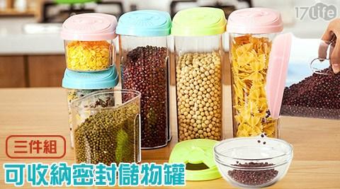 平均每組最低只要289元起(含運)即可購得可收納密封儲物罐三件組1組/2組,顏色隨機出貨。