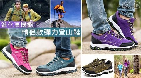 平均每雙最低只要539元起(含運)即可享有進化高機能情侶款彈力登山鞋1雙/2雙/4雙,款式:男/女,多色多尺寸任選。