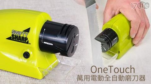OneTouch-萬用電動全自動磨刀器