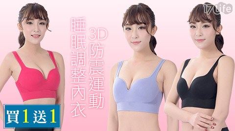 只要428元(含運)即可享有原價980元3D防震運動睡眠調整內衣1件,多色多尺寸任選,享買一送一優惠!