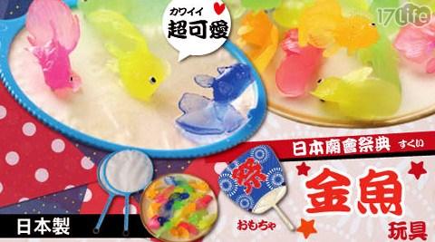 日本祭典傳統撈金魚玩具組
