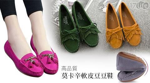 【開箱心得分享】17life團購網站高品質莫卡辛軟皮豆豆鞋效果-17life 購物 金