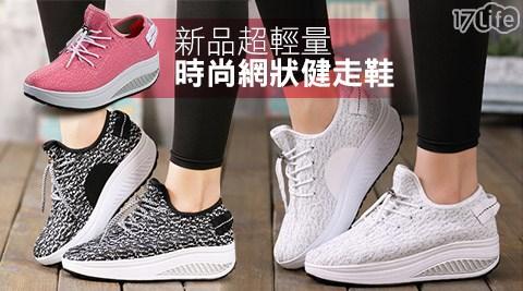 健走鞋/鞋/運動鞋