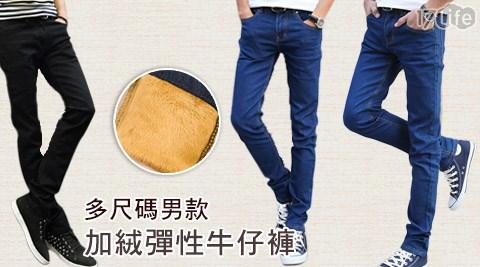 多尺碼男款加絨彈性牛仔褲