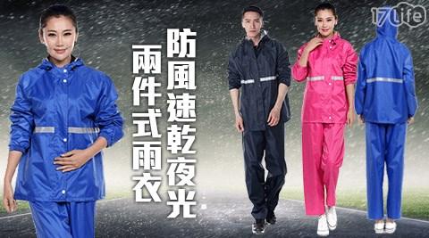 韓版/防風/速乾/夜光/兩件式/雨衣/雨褲/套裝