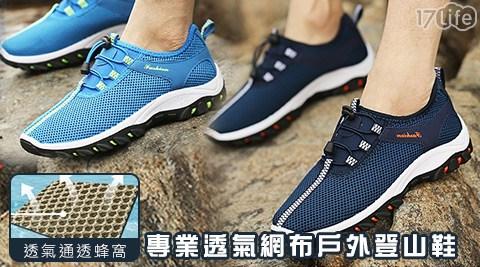 專業透氣網布戶外登山鞋