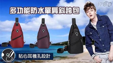 多功能/防水/單肩/斜跨包/背包