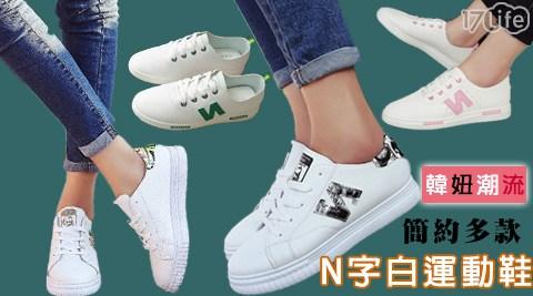 簡約/多款/N字鞋/白/運動鞋/休閒鞋/懶人鞋
