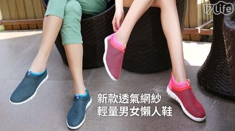 懶人鞋/休閒鞋/運動鞋/情侶鞋/男鞋/女鞋/鞋/鞋子/休閒/透氣網紗