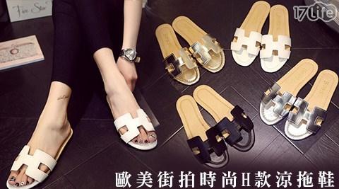歐美/街拍/時尚/H款/涼鞋/拖鞋