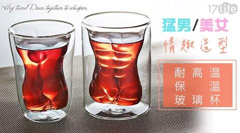 猛男/美女/情趣/造型/耐高溫/保溫/玻璃杯/玻璃/杯具