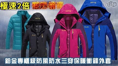 平均每件最低只要1098元起(含運)即可購得鉑金專櫃級防風防水三穿保暖衝鋒外套1件/2件/4件/6件/12件,多款多色多尺寸任選。