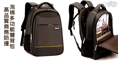 高品質17shopping 退 費商務防撞泡棉多功能雙背包