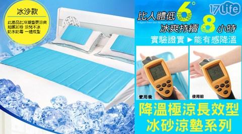 降溫極涼長效型冰砂涼墊系列