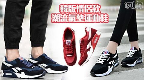 平均每雙最低只要345元起(含運)即可購得韓版情侶款潮流氣墊運動鞋1雙/2雙,款式:男款/女款,多色多尺寸任選。